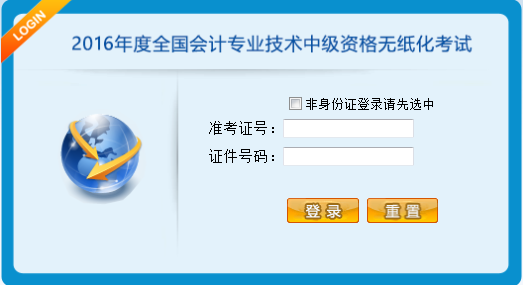 """请根据提示输入准考证号和证件号码,点击""""登录""""按钮进入系统等待界面."""