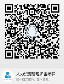 人力资源师QQ群