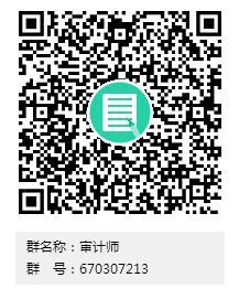 审计师QQ群